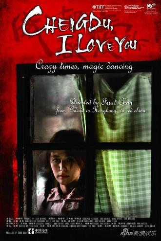 chengdu i love yu poster 2
