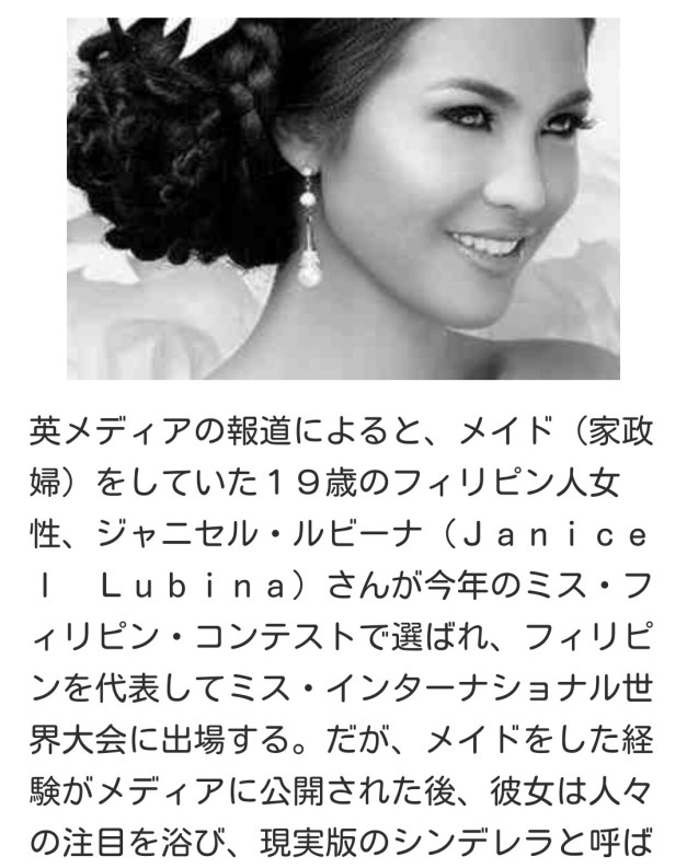 Our Bb. Pilipinas International 2015 Janicel Lubina was the subject of an article in Japan. Click above if you can read Japanese.